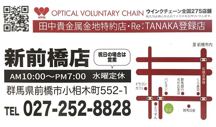 新前橋店MAP