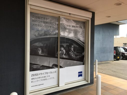 ZEISSカッティングシート